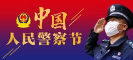 中国警察节宣传栏