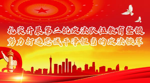 广东省第二批政法队伍教育整顿举报信箱正式开通